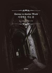 이세계로 가는 문= Gateway to another world: 시미즈 다이스케 사진집