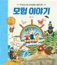 [2021년 4월 어린이자료실] 모험 이야기 (한 권으로 읽는 흥미진진한 모험담 12편)