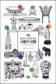 (집에서 찾아가는)서울의 보물 : 서울 한양도성 보물집
