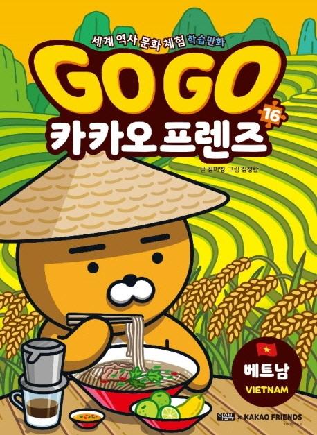Go Go 카카오프렌즈. 16, 베트남 표지