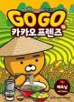 Go Go 카카오프렌즈 16 (베트남,세계 역사 문화 체험 학습만화)