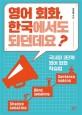 영어 회화, 한국에서도 되던데요? (국내파 3단계 영어 회화 학습법)