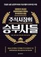 주식시장의 승부사들 : 대한민국 최고의 트레이더들이 전하는 주식투자의 비밀