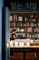 읽는 직업 (독자, 저자, 그리고 편집자의 삶)