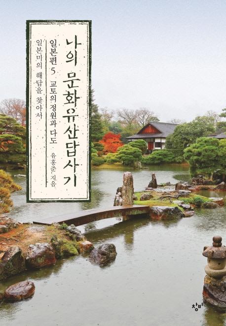 나의 문화유산답사기 일본편. 5, 교토의 정원과 다도-일본미의 해답을 찾아서 표지