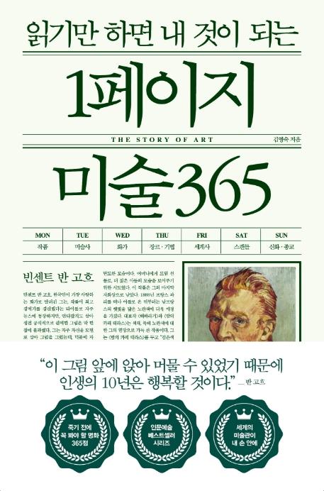 [2021.07 성인: 동아리 추천] (읽기만 하면 내 것이 되는)1페이지 미술 365