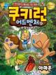 쿠키런 어드벤처 : 쿠키들의 신통방통 지리 여행 : 마왕의 경고. 41, 지구의 허파 아마존 표지