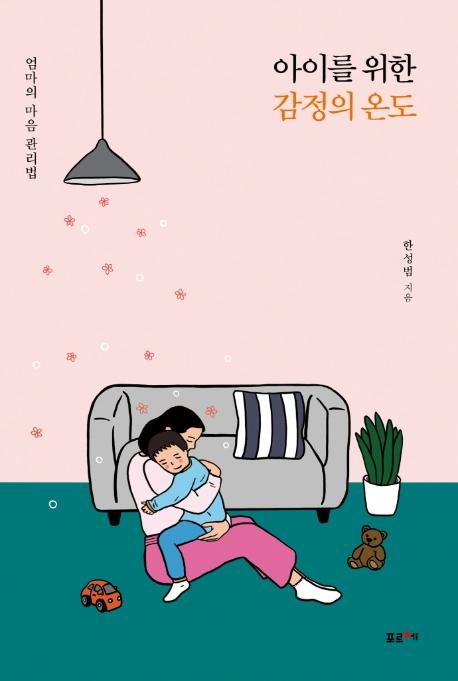 아이를 위한 감정의 온도: 엄마의 마음 관리법