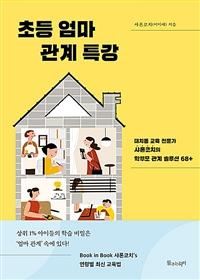 초등 엄마 관계 특강 : 대치동 교육 전문가 샤론코치의 학부모 관계 솔루션 68+ 표지