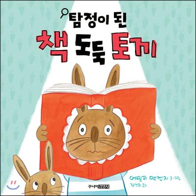 탐정이 된 책 도둑 토끼 표지