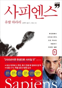 사피엔스 : 큰글자책. 1 표지