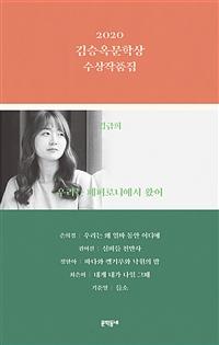 김승옥문학상 수상작품집. 2020