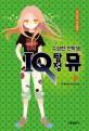 수상한 전학생 IQ 탐정 뮤 2