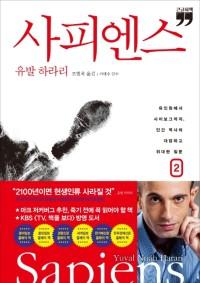 사피엔스 : 큰글자책. 2 표지