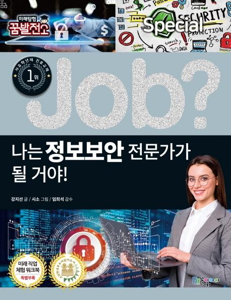 (Job?)나는 정보보안 전문가가 될 거야!