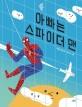 아빠는 스파이더 맨 : 김영미 동시집