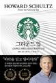 그라운드 업 : 스타벅스 하워드 슐츠의 원칙과 도전