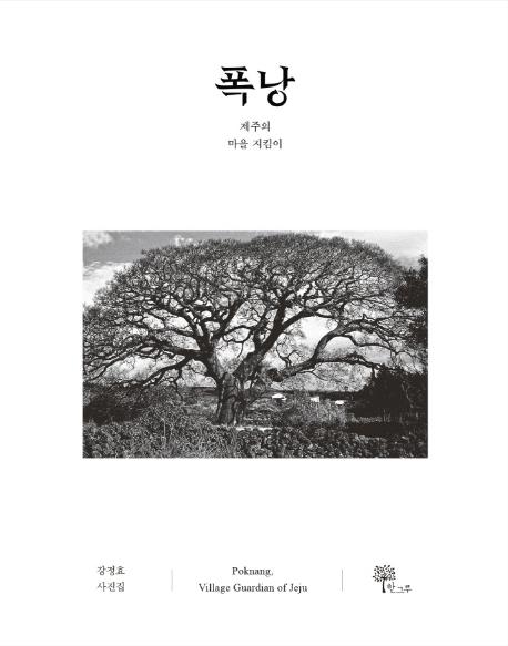 폭낭: 제주의 마을 지킴이: 강정효 사진집
