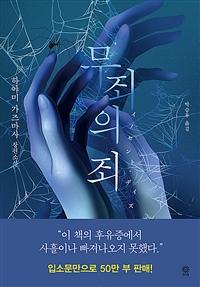 무죄의 죄 : 하야미 가즈마사 장편소설 표지