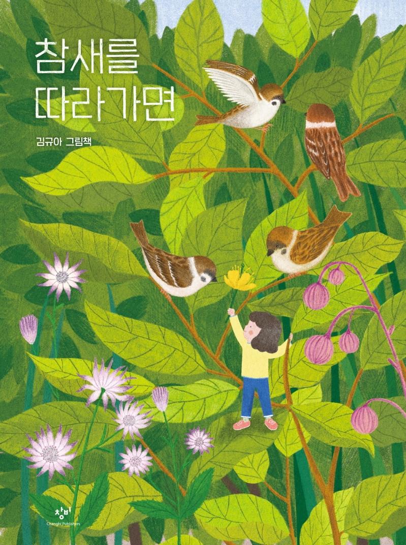 참새를 따라가면 : 김규아 그림책
