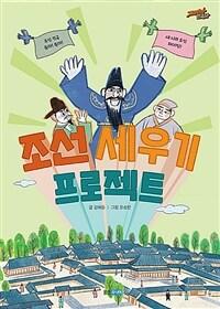 조선 세우기 프로젝트 표지