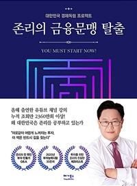 존리의 금융문맹 탈출 : 대한민국 경제독립 프로젝트 표지