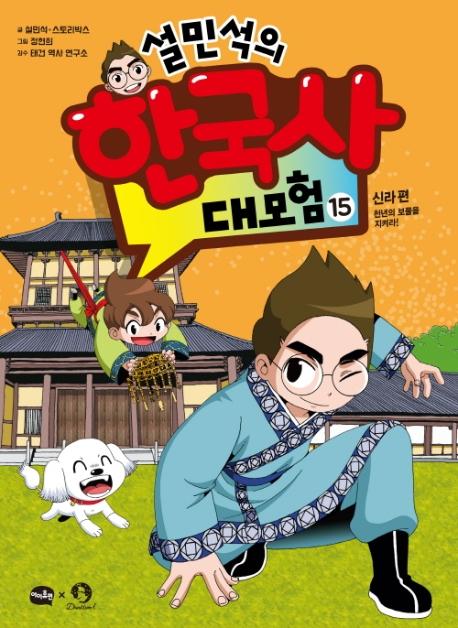 (설민석의)한국사 대모험. 15, 신라 편 - 천년의 보물을 지켜라! 표지