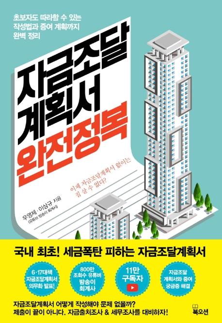 자금조달계획서 완전정복  : 이제 자금조달계획서 없이는 집 살 수 없다? 표지