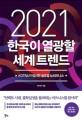 (2021)한국이 열광할 세계 트렌드 : KOTRA가 ...