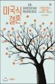 미국식 결혼 : 타야리 존스 장편소설