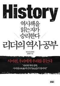 (역사책을 읽는자가 승리한다) 리더의 역사 공부 = History : 사마천, 우리에게 우리를 묻는다