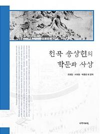 천곡 송상현의 학문과 사상
