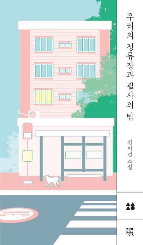 우리의 정류장과 필사의 밤: 김이설 소설