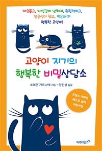 고양이 지기의 행복한 비밀상담소: 자유롭고, 자신감이 넘치며, 독립적이고, 참을성이 많고, 평온하며 행복한 고양이! 표지
