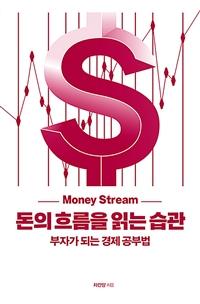 돈의 흐름을 읽는 습관  : 부자가 되는 경제 공부법 표지