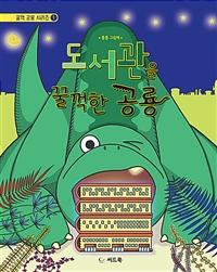도서관을 꿀꺽한 공룡 : 흥흥 그림책 표지