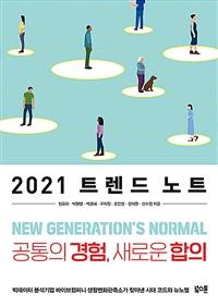 2021 트렌드 노트 : 공통의 경험, 새로운 합의