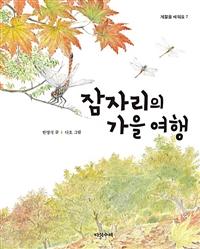 잠자리의 가을 여행 표지