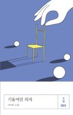 '기울어진 의자'는 우리들의 위태로운 일상이다.<북코스모스 도서평가단>