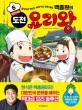 (백종원의) 도전 요리왕. 6  : 음식으로 맛보는 세계 역사 문화 체험, 대한민국 1