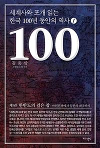 세계사와 포개 읽는 한국 100년 동안의 역사. 1, 한반도의 깊은 잠 - 아편전쟁에서 일본의 개국까지