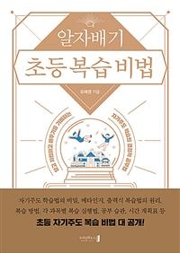 알자배기 초등 복습 비법: 알고 자립하고 배우기를 기뻐하는 자기주도 학습의 결정적 공부법 표지