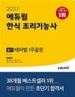 에듀윌 한식 조리기능사 필기 테마별 1주끝장