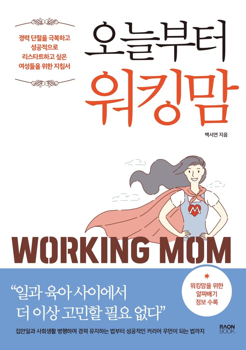 오늘부터 워킹맘 = Working mom : 경력 단절을 극복하고 성공적으로 리스타트하고 싶은 여성들을 위한 지침서 표지