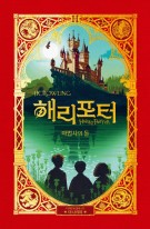 해리포터와 마법사의돌 미나리마 에디션 Harry Potter and the Philosophers Stone MinaLima Edition