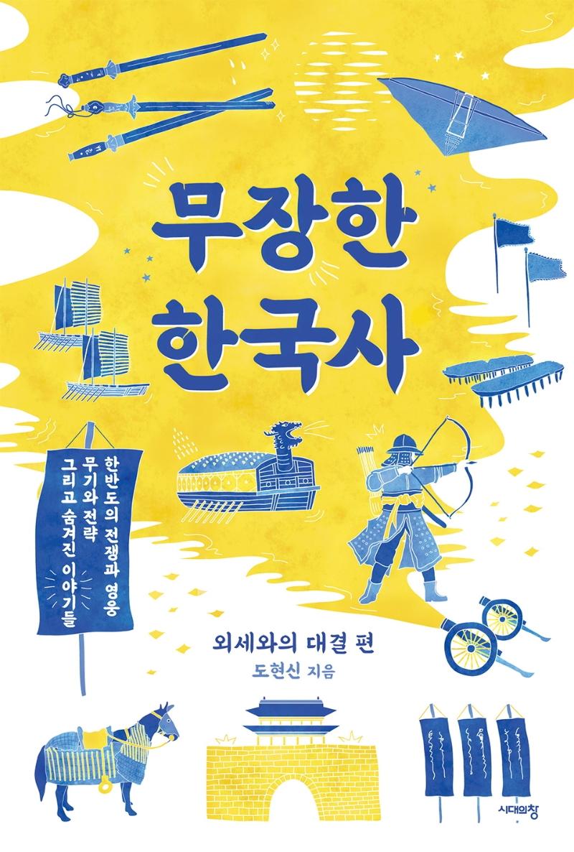 무장한 한국사. 1, 외세와의 대결 편 : 한반도의 전쟁과 영웅, 무기와 전략 그리고 숨겨진 이야기들