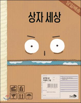 [2020.12 아동: 이달의 신간] 상자 세상