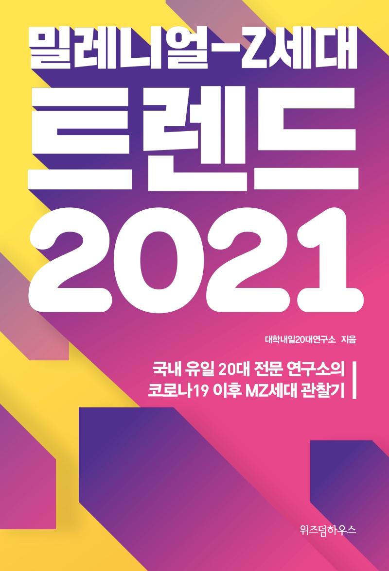 (밀레니얼-Z세대)트렌드 2021