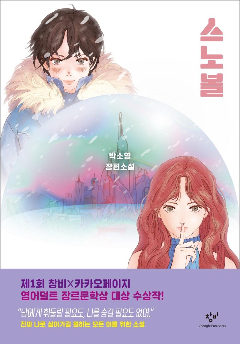 스노볼 : 박소영 장편소설