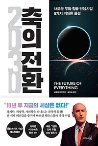 (2030)축의 전환: 새로운 부와 힘을 탄생시킬 8가지 거대한 물결